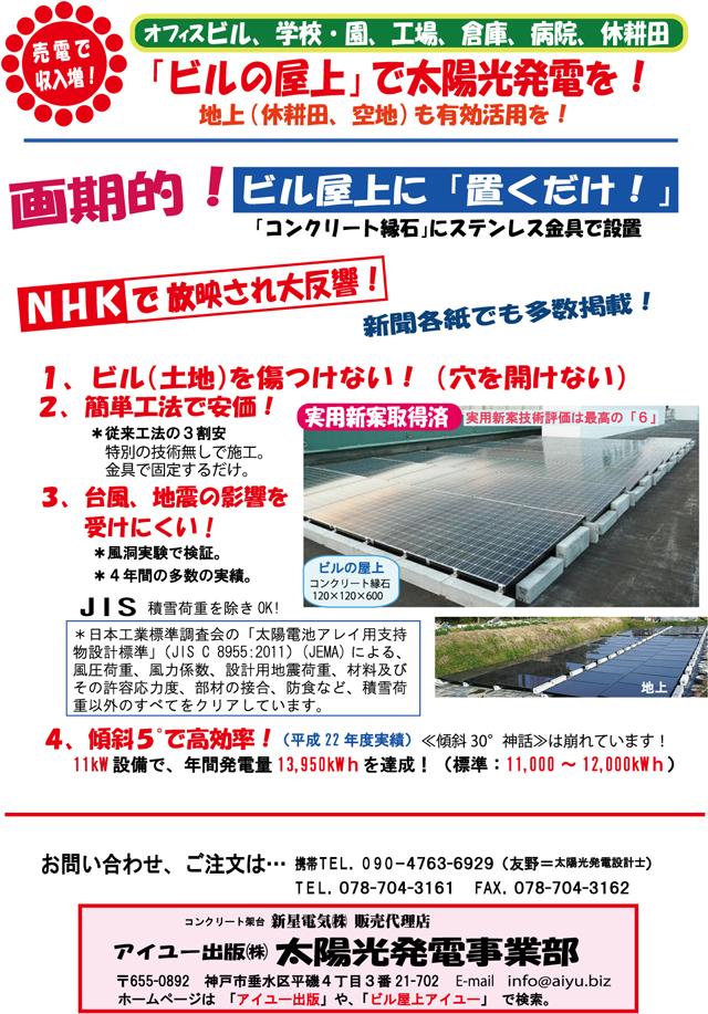 アイユー出版の太陽光発電チラシ
